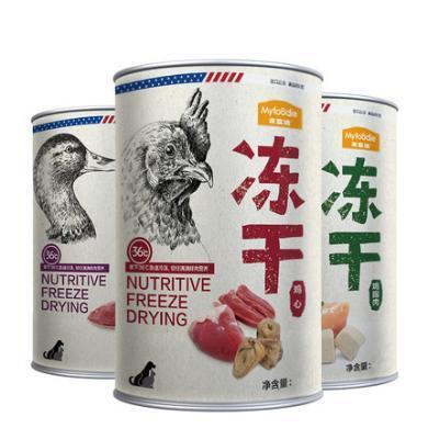 寵物零食麥富迪狗狗貓咪零食鮮肉凍干 泰迪哈士奇肉干寵物罐頭訓犬獎勵