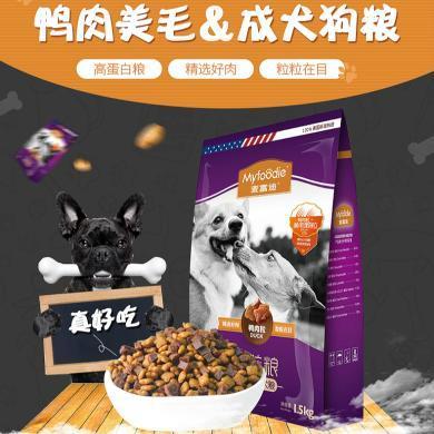 寵物狗糧麥富迪成犬糧鴨肉雙拼美毛顆粒鈣奶顆粒肉粒糧全犬種泰迪比熊金毛狗糧