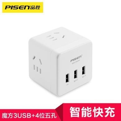 品勝(PISEN)魔方插座4位3USB充電器智能插座 多功能無線墻插轉換器旅行充電器/排插4位5孔+3USB轉換插頭
