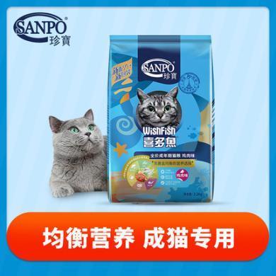 寵物貓糧珍寶喜多魚全價成年期貓糧雞肉味成貓通用型貓主糧
