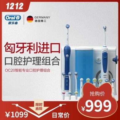 博朗(BRAUN)欧乐B    冲牙器 水牙线OC20洗洁牙器 口?#25442;?#29702;电动牙刷