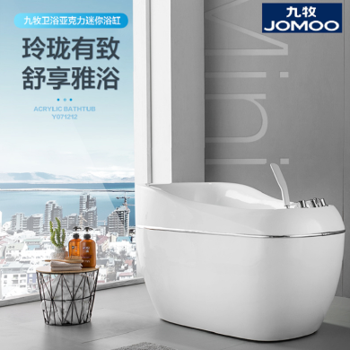 九牧衛浴小戶型亞克力浴缸獨立式家用單人浴盆迷你浴缸Y071212