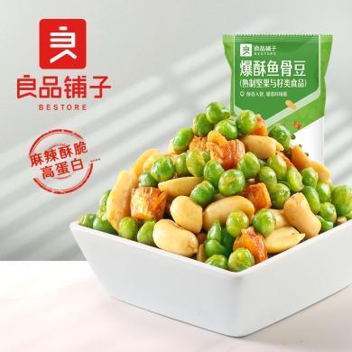 【滿188減100】良品鋪子爆酥魚骨豆50g豌豆下酒菜零食小吃炒貨小包