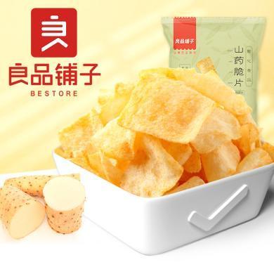 【满188减100】良品铺子山药薄片脆片70g脆薯片好吃的膨化休闲零食小吃