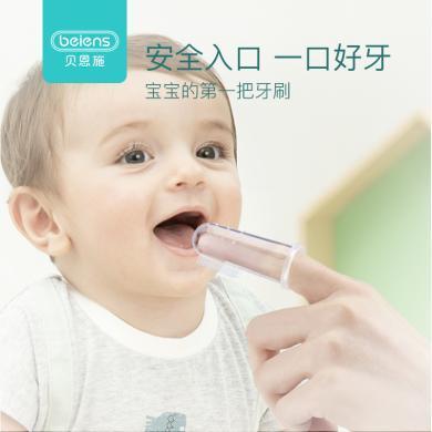 贝恩施婴儿手指套牙刷0-1-2-3岁宝宝幼儿硅胶乳牙刷儿童软毛2个装