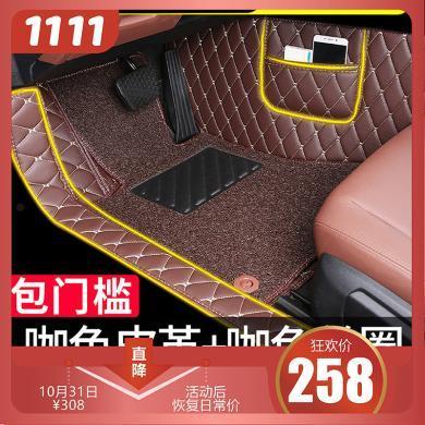 車愛人 全包圍腳墊專車專款定制雙層可拆卸絲圈大眾日產吉利寶馬奧迪本田豐田專用腳墊