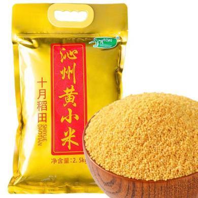 十月稻田沁州黃小米山西特產五谷雜糧粗糧月子米小米粥米2.5kg (滿88全國包郵)