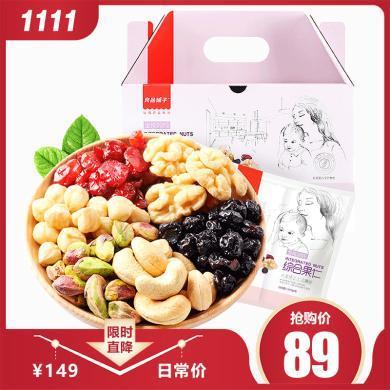 【下单立减49元】良品铺子每日坚果30小包综合果仁混合果干750g