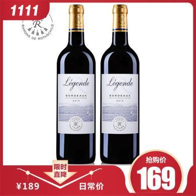 法国AOC原瓶进口红酒 拉菲(LAFITE)传奇波尔多干红葡萄酒 750mlX2 双支装
