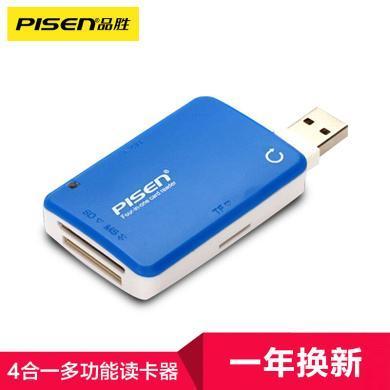 品勝(PISEN) 多功能讀卡器4合1 支持單反/數碼相機/內存卡/手機TF M2 MS SD卡多合一讀卡器