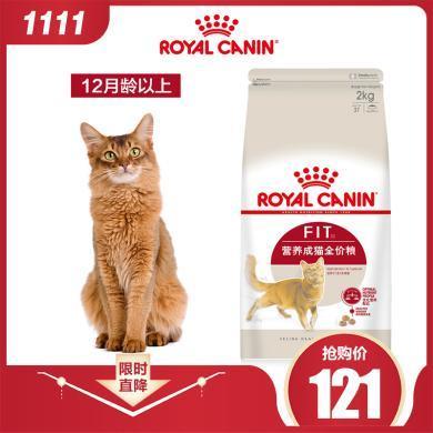 法國皇家貓糧F32營養成貓糧2kg成年貓主糧家貓藍貓通用糧