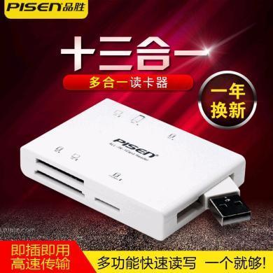 品勝讀卡器多功能合一 高速usb接口支持SD MS XD TF M2 CF卡六合一小巧便攜