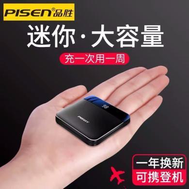 品胜(PISEN)充电宝10000毫安大容量超薄迷你小巧便携手机平板移动电源双usb输出快充聚合物 镜面屏显?#37202;?#26524;华为小米OPPO适用】魔幻黑