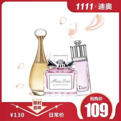 【支持购物卡】法国Dior迪奥女士香水Q版香水明星组合礼盒香水套装5ml*3 无喷头介意慎拍