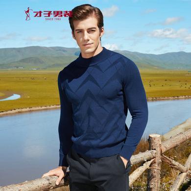 才子男装 2019秋冬新款半高领色织几何保暖羊毛衫修身百搭男士毛衣 CZ/9287E2127