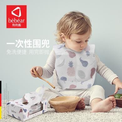 抱抱熊嬰兒一次性圍兜寶寶口水巾小孩吃飯防水食飯兜超軟兒童圍嘴   BS7520