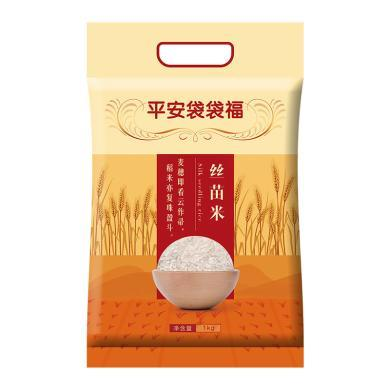 萬谷香 平安袋袋福絲苗米 大米2斤裝(1kg )包郵