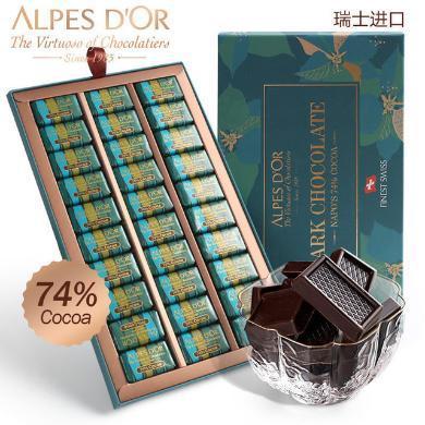 愛普詩瑞士進口巧克力純黑巧克力排塊禮盒裝135g休閑辦公室零食