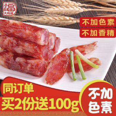 【广东特产】大利是福广式腊肠腊肉广东香肠广味农家自?#35780;?#21619;250*2包特产