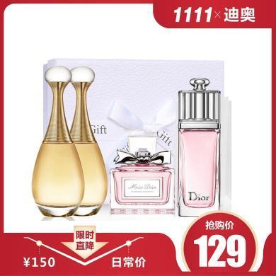 【支持购物卡】法国Dior迪奥经典香水小样4件套盒5ml*4  高贵典雅 自信完美 无喷头介意慎拍