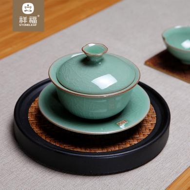 祥福 龙泉青瓷盖碗陶瓷冰裂开片功夫茶具单品大号泡茶杯三才茶碗