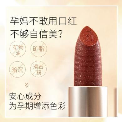 【新品上市】袋鼠媽媽 星鉆光感柔霧口紅孕婦專用口紅孕期化妝品