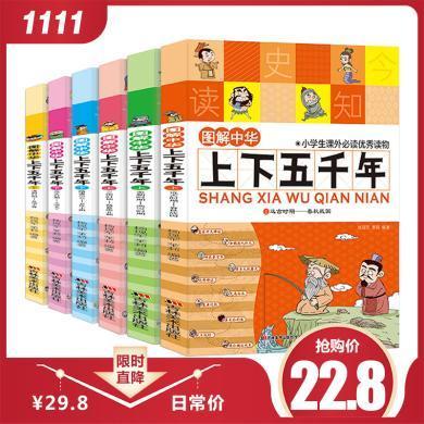 中华上下五千年 彩绘插图版全套正版6册 写给儿童的中国历史 小学生课外书必读儿童故事书读物