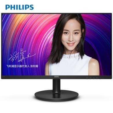 飞利浦(PHILIPS)21.5英寸 全高清滤蓝光 75Hz电竞游戏电脑显示器屏幕 221V8/93 黑色