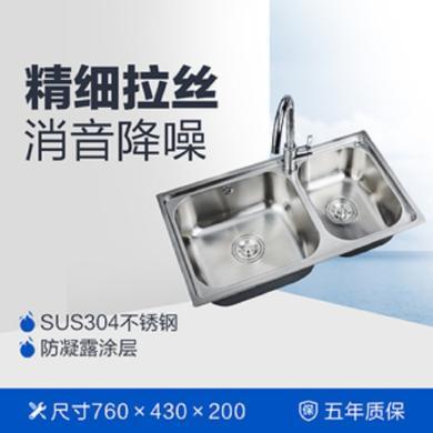 JOMOO水槽廚房304不銹鋼家用洗菜盆水槽套餐02094-00-1(包安裝)