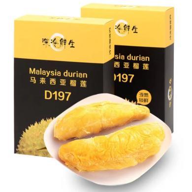 貓山王榴蓮肉300g/盒 馬來西亞進口 新鮮水果 冷凍 非泰國黑刺金枕頭
