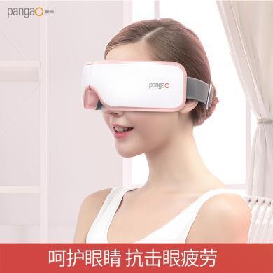 攀高眼部按摩器 护眼美眼眼保仪眼睛热敷气压震动按摩眼罩仪器 PG-2404G15