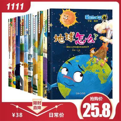 小牛顿问号探寻绘本全10册  第一辑 地球+太阳+幸福+去旅行+飞上+忙碌+生日+神奇+美丽+宇宙 新版