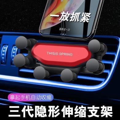 卡飾得 車載七點重力手機架 車用隱形伸縮手機支架 出風口一條汽車支架 一字導航架 靜謐黑色