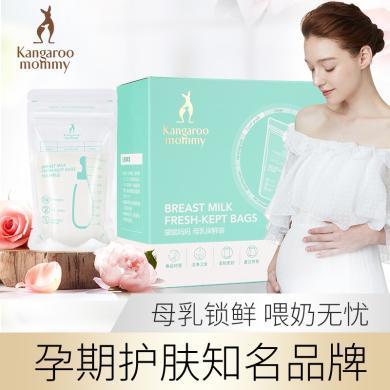 袋鼠媽媽&天然之愛 母乳儲奶袋 母乳保鮮袋奶水存奶袋200ml/30片