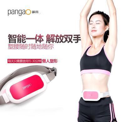 攀高瘦身腰帶 家用電動甩脂機塑身腰帶懶人減肥瘦腰瘦肚子燃脂機 PG-2641