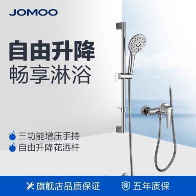 JOMOO九牧 淋浴可升降花灑 浴室花灑淋浴器套裝 35287