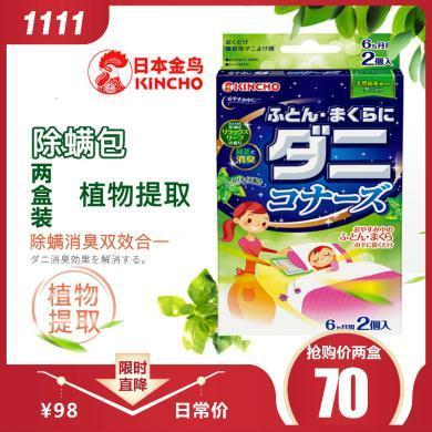 【兩盒】kincho金鳥日本進口防螨蟲除螨包床上用品驅去螨蟲貼包家用祛螨包