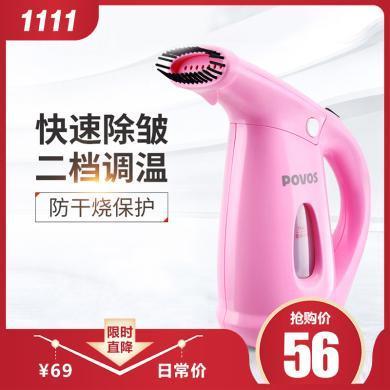 奔騰(POVOS)手持掛燙機 家用燙衣服小型迷你便攜式電熨斗粉PW510