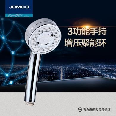 JOMOO九牧多功能手持花灑噴頭 增壓淋浴花灑蓮蓬頭S130023