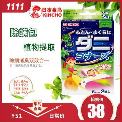 kincho金鳥日本進口防螨蟲除螨包床上用品驅去螨蟲貼包家用祛螨包