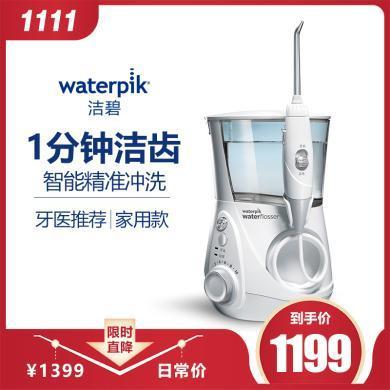 洁碧waterpik牙齿冲洗清洁牙结石洗牙机水瓶座670/GT3-12