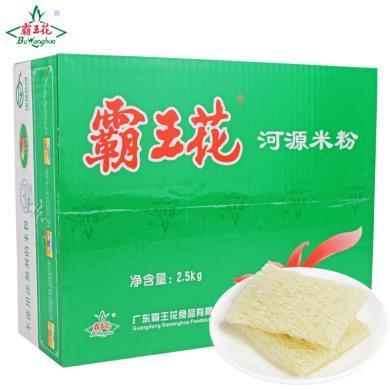 霸王花 河源米粉2.5kg/箱 广东河源米粉 米线 粉丝 ?#22270;?#31859;粉 细粉 米排粉