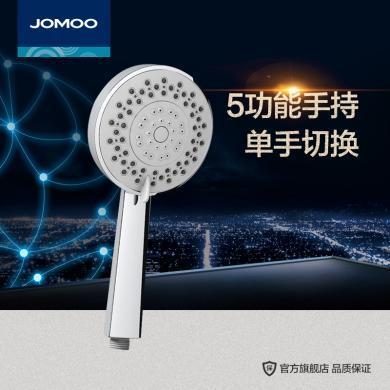 九牧 JOMOO 淋浴花灑 手持花灑 淋浴噴頭 S25085-2C01-2