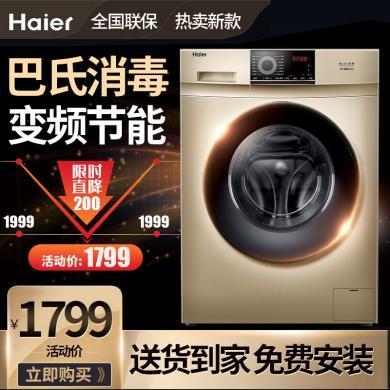 Haier/海爾洗衣機滾筒洗衣機變頻 10公斤 全自動 巴氏除菌洗 中途添衣 XQG100-B016G