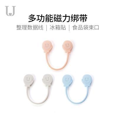 佐敦朱迪多功能磁力绑带 创意硅胶绑线器多功能磁力绑带数据线耳机线收纳整理绑带
