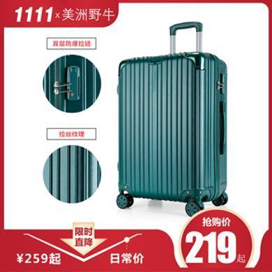 美洲野牛行李箱萬向輪拉鏈拉桿箱男女登機箱密碼皮箱24寸旅行箱20寸 22寸 24寸 26寸 28寸  3261