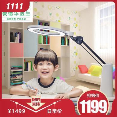 愛德華醫生護眼燈防藍光兒童護眼燈學生書桌臺燈柔光無頻閃天使之光