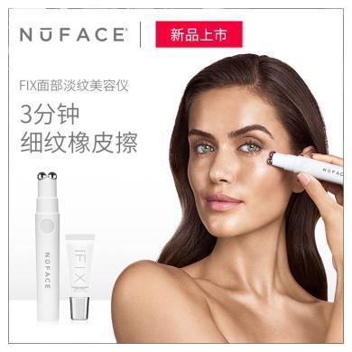 美國NUFACE FIX微電流提拉緊致眼唇淡紋法令紋小尖刀眼部美容儀器眼部提亮淡黑眼圈