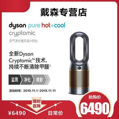 戴森(DYSON)空氣凈化風扇 取暖凈化風扇三合一 去除甲醛 兼具空氣凈化器及取暖功能 HP06 黑金色