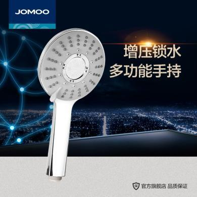 JOMOO九牧 五功能手持增壓淋浴花灑噴頭S102065-2B01-2